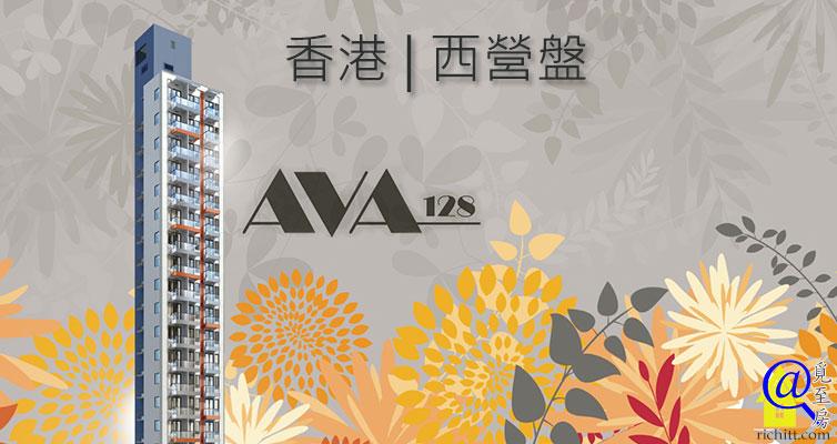 AVA 128 特色圖片