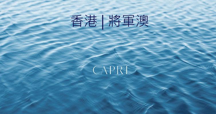 CAPRI 特色圖片