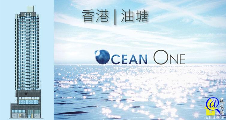 Ocean One特色圖片