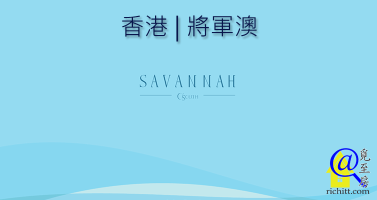 SAVANNAH特色圖片