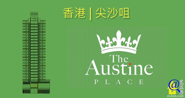 THE AUSTINE PLACE特色圖片
