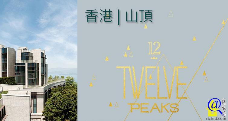 Twelve-Peaks特色圖片