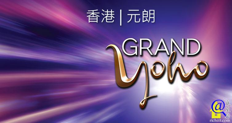 Grand YOHO特色圖片