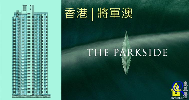 The Parkside特色圖片