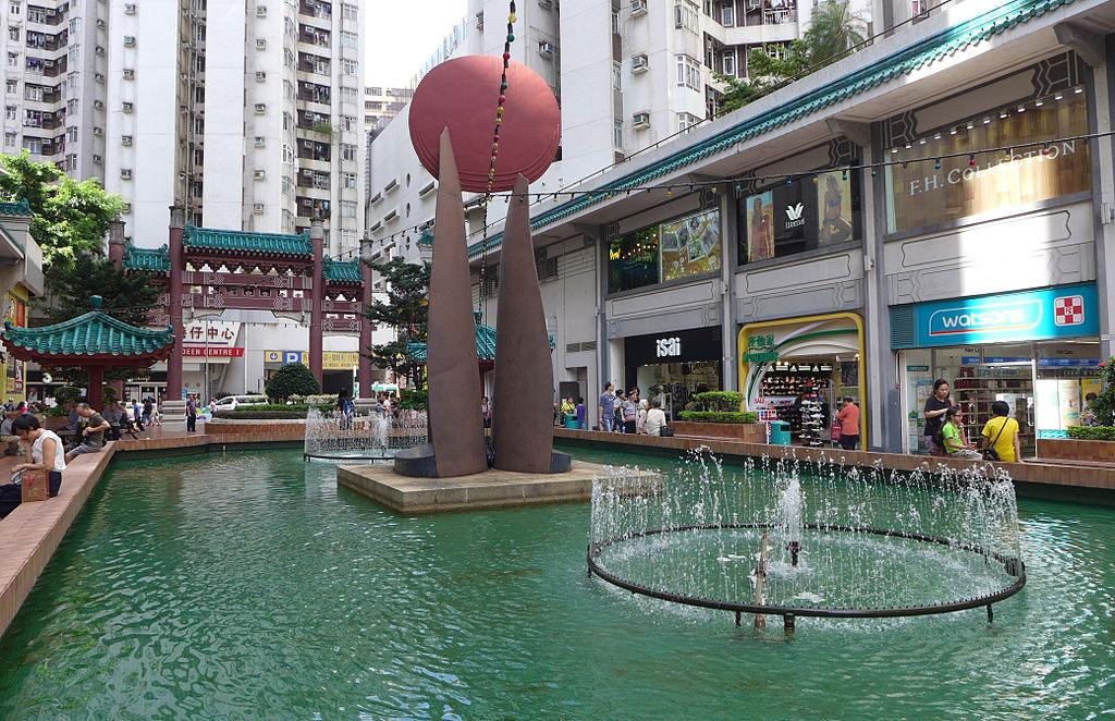香港仔中心中式庭園 - wing1990hk作品 (維基百科)