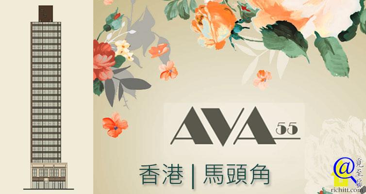 AVA 55特色圖片