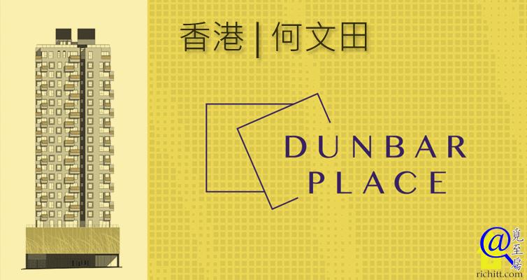 DUNBAR PLACE特色圖片