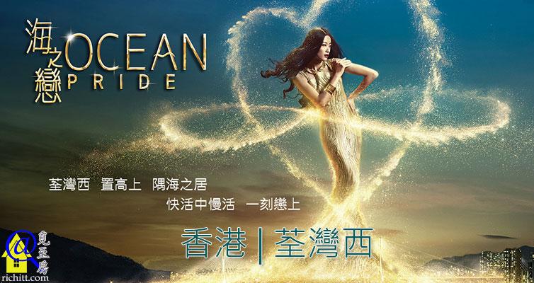 海之戀特色圖片