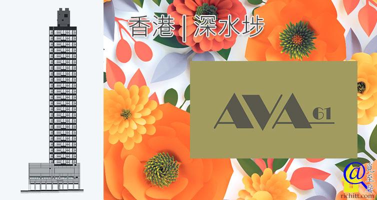 AVA 61特色圖片