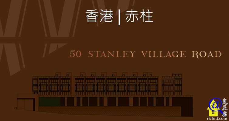 50 STANLEY VILLAGE ROAD特色圖片