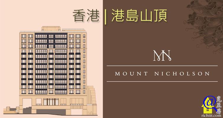 MOUNT NICHOLSON第三期特色圖片