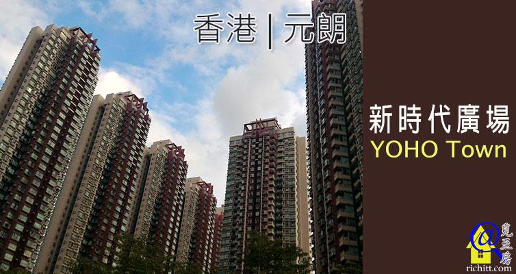 YOHO Town特色圖片