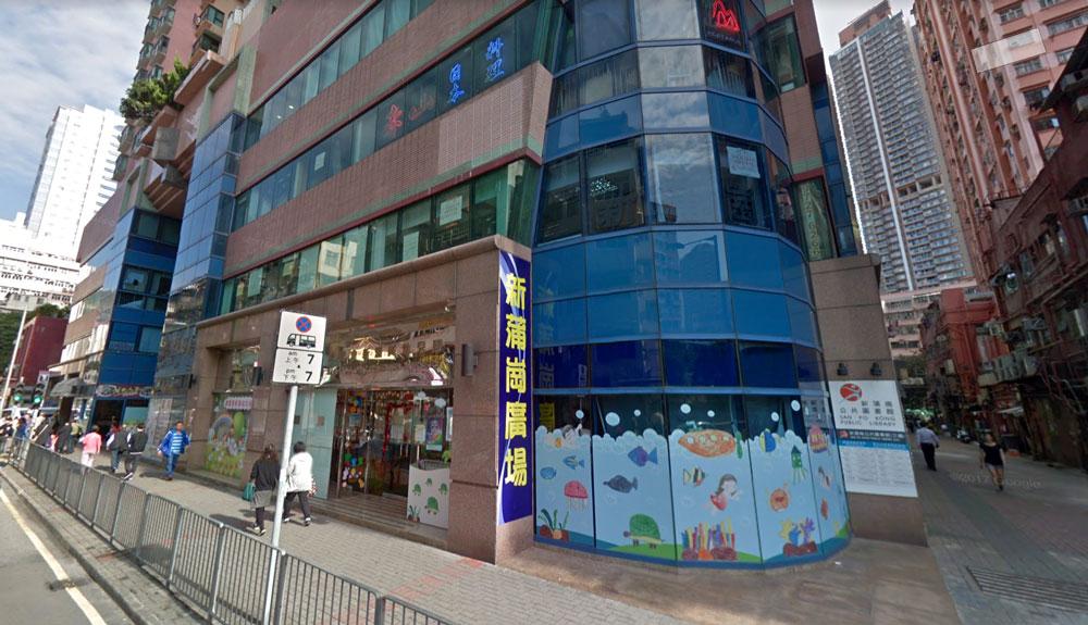 新蒲崗廣場基座商場外觀