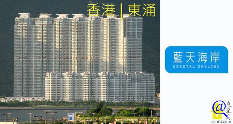 藍天海岸發展項目特色圖片