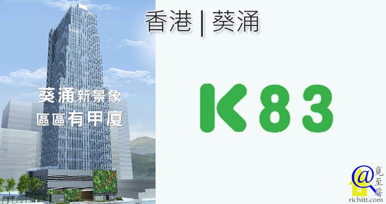 K83特色圖片