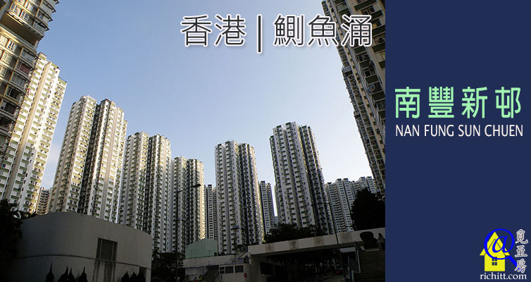 南豐新邨特色圖片
