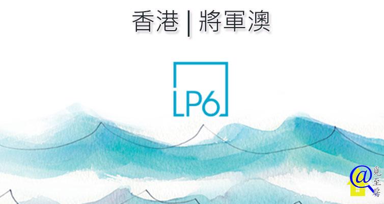LP6特色圖片
