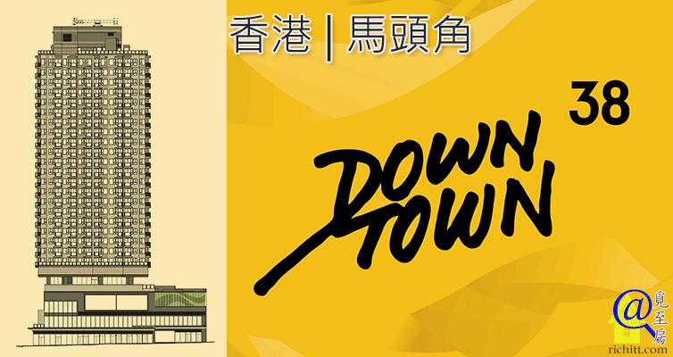 Down Town 38 特色圖片