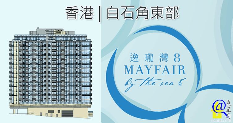 逸瓏灣8 | MAYFAIR by the sea 8