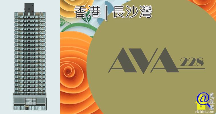 AVA 228特色圖片