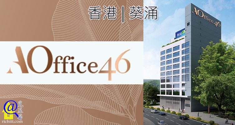 AOffice 46特色圖片