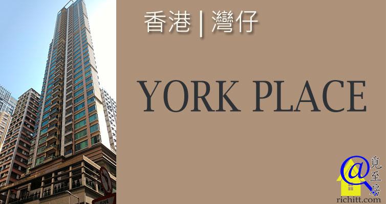 York Place特色圖片