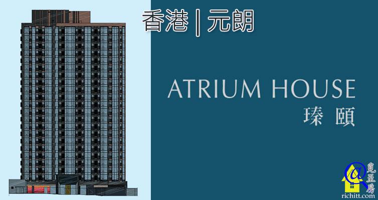 瑧頤 | ATRIUM HOUSE