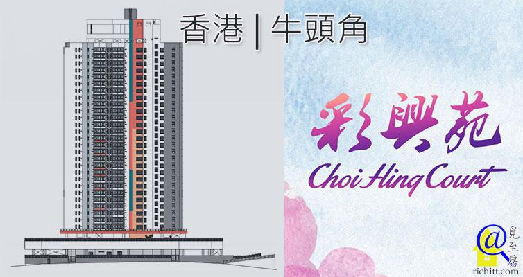 彩興苑 | Choi Hing Court