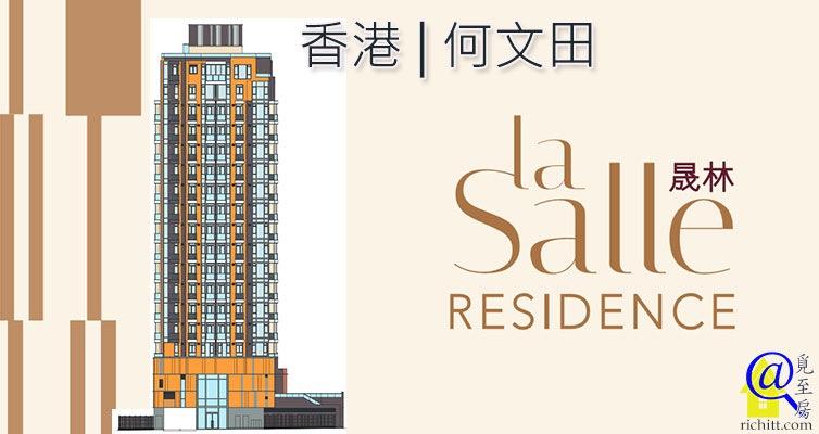 晟林 | La Salle RESIDENCE