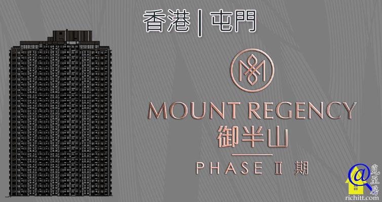 御半山II期 | MOUNT REGENCY PHASE II