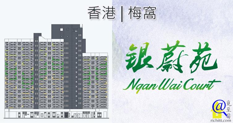 銀蔚苑 | Ngan Wai Court