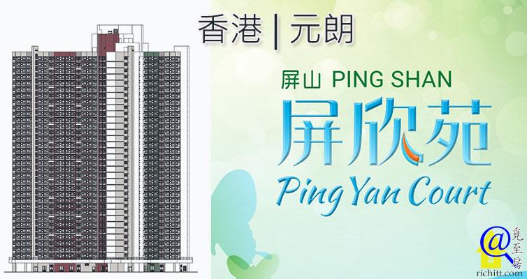 屏欣苑 | Ping Yan Court