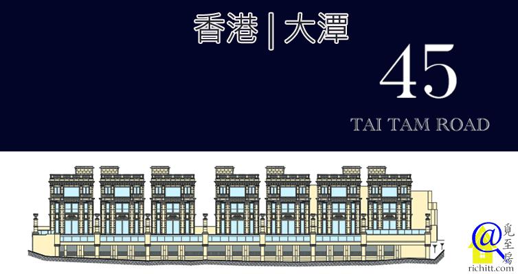 大潭道45號 | 45 Tai Tam Road