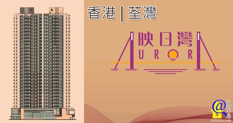 映日灣   Aurora
