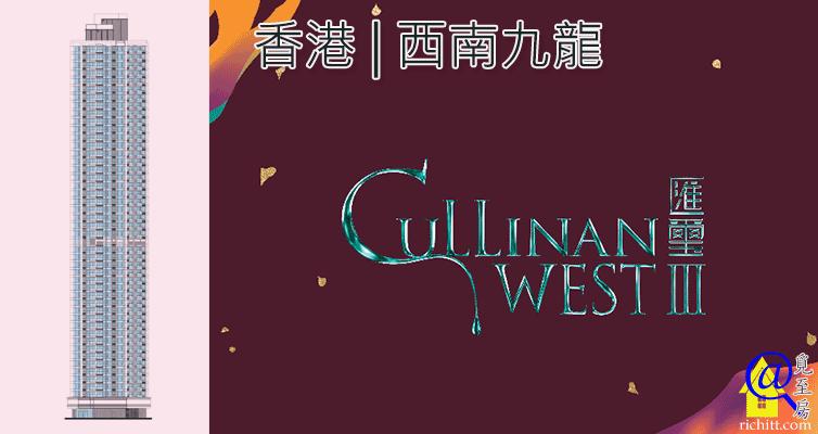 匯璽III | CULLINAN WEST III