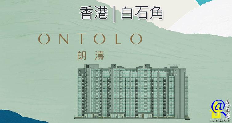 朗濤 | ONTOLO