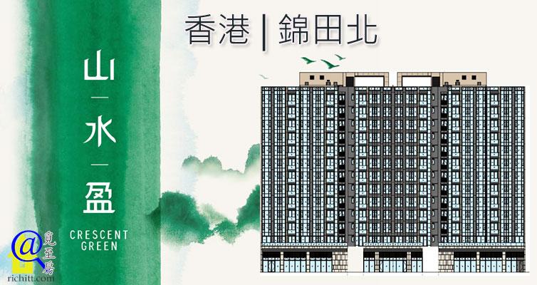 山水盈 | CRESCENT GREEN