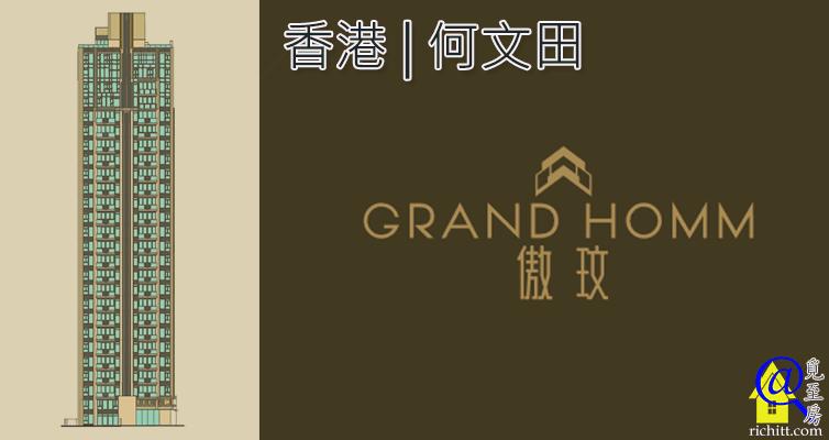 傲玟 | GRAND HOMM
