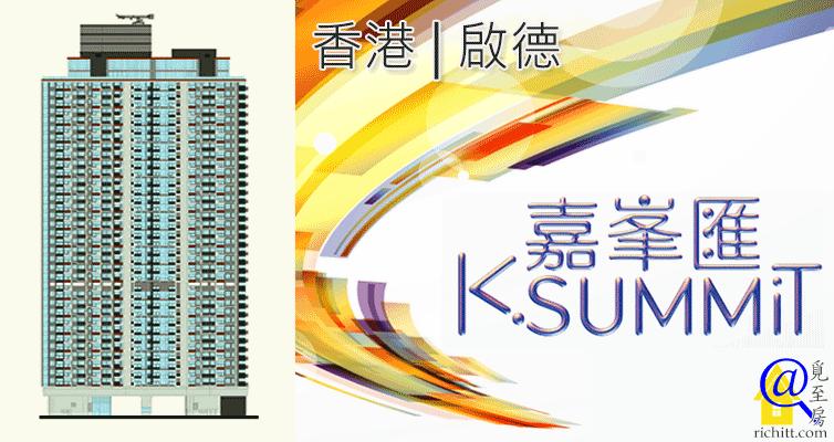 嘉峯匯 | K⋅SUMMiT