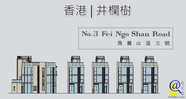 飛鵝山道三號 | No. 3 Fei Ngo Shan Road