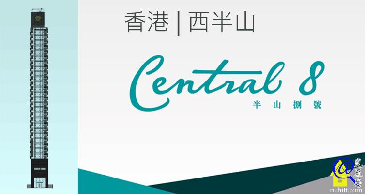 半山捌號 | Central 8