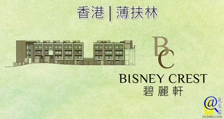 碧麗軒 | BISNEY CREST