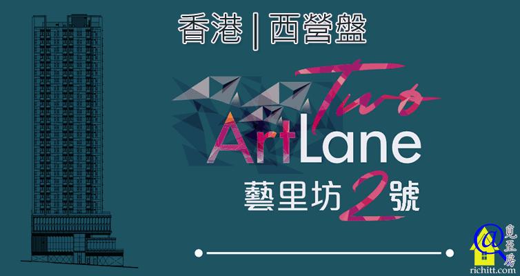 藝里坊‧2號 | TWO‧ARTLANE