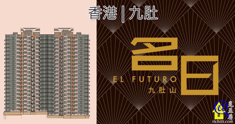 名日‧九肚山 | El Futuro
