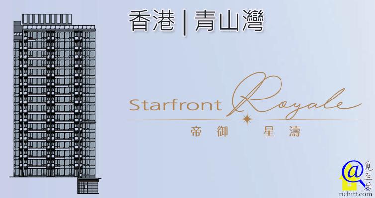帝御·星濤 | Starfront Royale