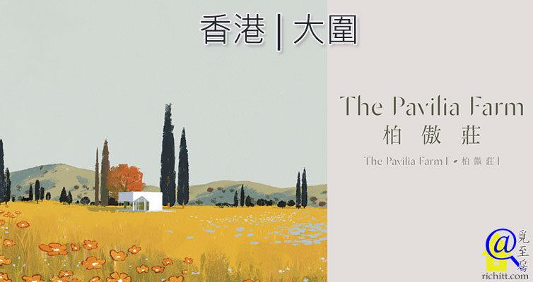 柏傲莊 I | The Pavilia Farm I