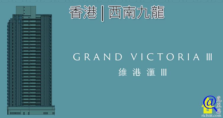 維港滙III   GRAND VICTORIA III