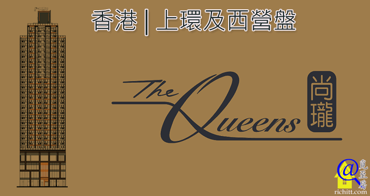 尚瓏   The Queens