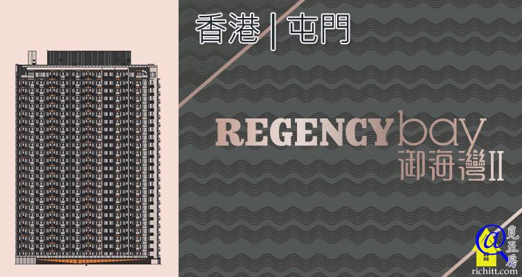 御海灣II | REGENCY BayII