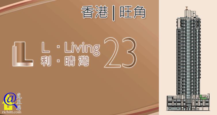 利‧晴灣23 | L‧Living 23